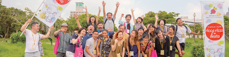 ricca ricca festa international TYA theater for young audiences children japan asia